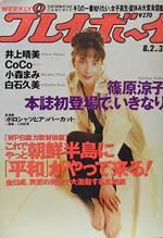 pb1994-31.jpg
