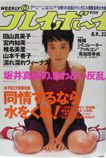 pb1994-32.jpg