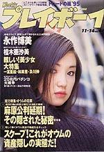 pb1995-46.jpg