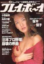 pb1997-05.jpg