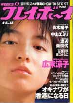 pb1997-15.jpg
