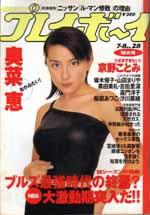 pb1997-28.jpg
