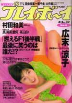 pb1997-32.jpg