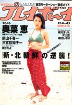 pb1997-45.jpg
