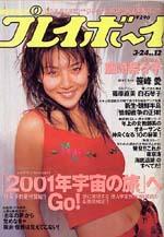 pb1998-12.jpg