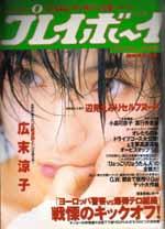 pb1998-19.jpg