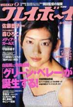 pb1998-23.jpg