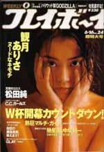 pb1998-24.jpg