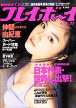 pb1998-25.jpg