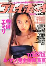 pb1999-25.jpg