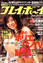 pb2005-12.jpg