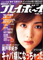 pb2005-47.jpg