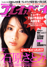 pb2005-51.jpg