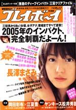 pb2006-01.jpg
