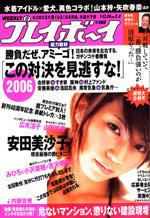pb2006-03.jpg