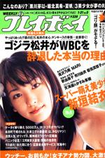 pb2006-05.jpg