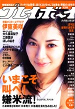pb2006-19.jpg