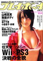 pb2006-22.jpg