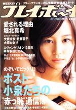 pb2006-23.jpg