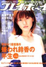 pb2006-26.jpg