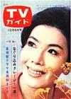 1962-10-05.jpg