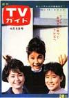 1963-04-05.jpg