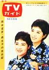 1963-05-03.jpg