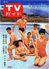 1963-07-26.jpg
