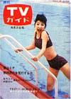 1963-08-02.jpg