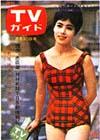 1963-08-30.jpg