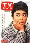 1964-03-06.JPG