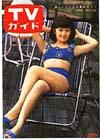 1964-06-26.JPG