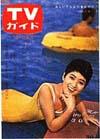 1964-07-10.JPG