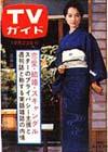 1964-10-23.JPG