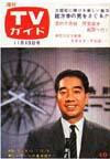1964-11-13.JPG
