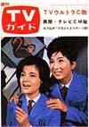 1964-11-27.JPG