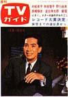 1964-12-18.JPG