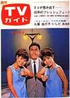 1965-01-29.JPG
