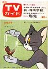 1965-02-05.JPG