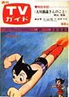1965-03-05.JPG