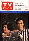 1965-03-12.JPG