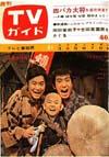 1965-04-09.JPG
