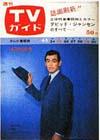 1965-04-30.JPG
