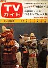 1965-05-07.JPG
