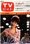 1965-05-14.JPG