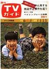 1965-06-04.JPG