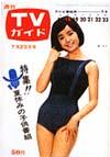 1965-07-23.jpg