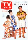 1965-08-06.jpg