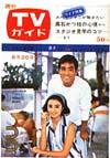 1965-08-20.jpg