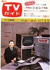 1965-09-03.jpg
